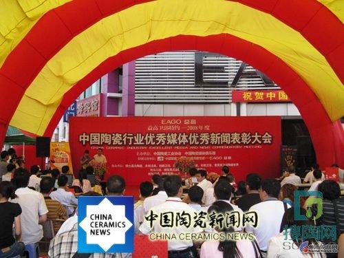 2008年度中国陶瓷行业优秀媒体优秀新闻表彰大会0.jpg
