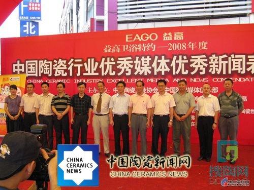 2008年度中国陶瓷行业优秀媒体优秀新闻表彰大会领导合影留念.jpg