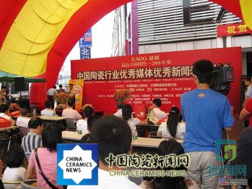 2008年度中国陶瓷行业优秀媒体优秀新闻表彰大会6.jpg