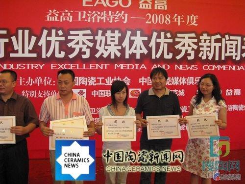 2008年度中国陶瓷行业优秀媒体优秀新闻表彰大会3.jpg