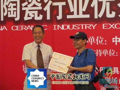 2008年度中国陶瓷行业优秀媒体优秀新闻表彰大会4.jpg