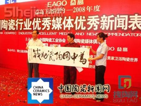 """2008年""""为中国陶瓷呐喊"""".jpg"""