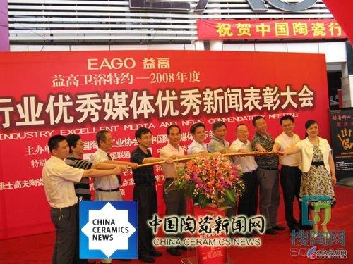 2008年度中国陶瓷行业优秀媒体优秀新闻表彰大会开幕仪式.jpg