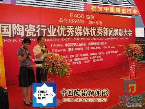2008年度中国陶瓷行业优秀媒体优秀新闻表彰大会1.jpg