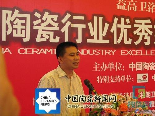 2008年度中国陶瓷行业优秀媒体优秀新闻表彰大会10.jpg