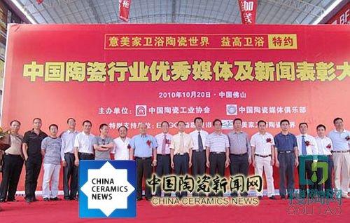 2010年度中国陶瓷行业优秀媒体及新闻颁奖典礼合影.jpg
