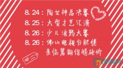 中国陶瓷城暑期嘉年华:追女神!看表演!既省