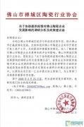 重点:关于征集疫情对佛山陶瓷企业发展影响的