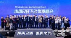助力国货崛起,中国民族卫浴发展峰会在佛山圆
